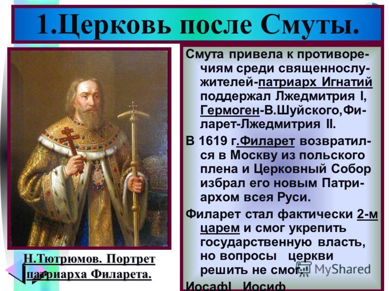Меню Смута привела к противоре- чиям среди священнослу- жителей-патриарх Игнатий поддержал Лжедмитрия I, Гермоген-В.Шуйского,Фи- ларет-Лжедмитрия II. В 1619 г.Филарет возвратил- ся в Москву из польского плена и Церковный Собор избрал его новым Патри-