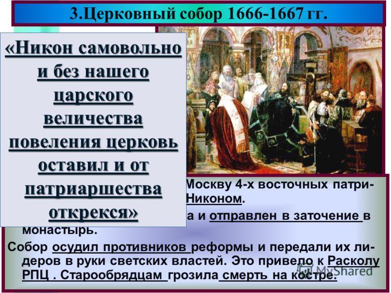 Меню В 1666 г. царь пригласил в Москву 4-х восточных патри- архов и устроил суд над Никоном. Он был осужден,лишен сана и отправлен в заточение в монастырь. Собор осудил противников реформы и передали их ли- деров в руки светских властей. Это привело
