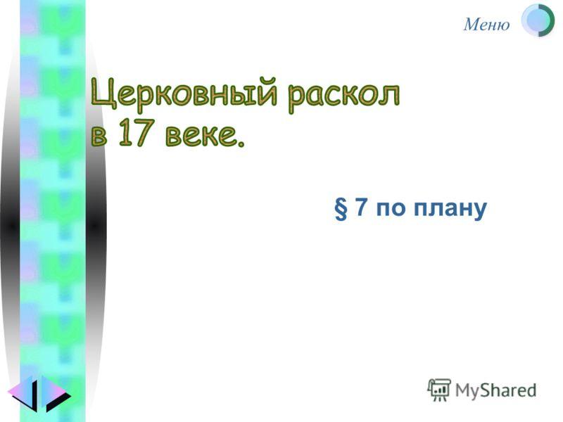 Меню § 7 по плану