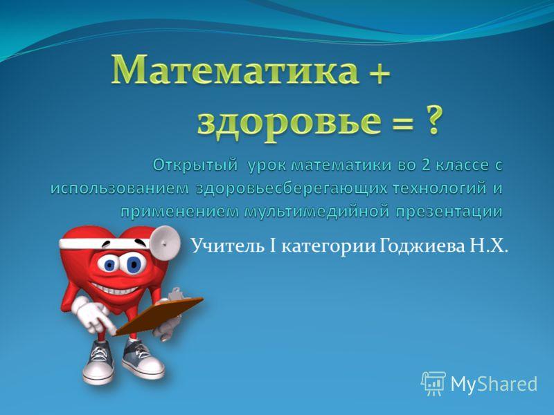 Учитель I категории Годжиева Н.Х.