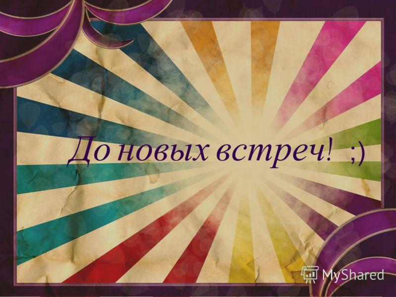 До новых встреч ! ;)