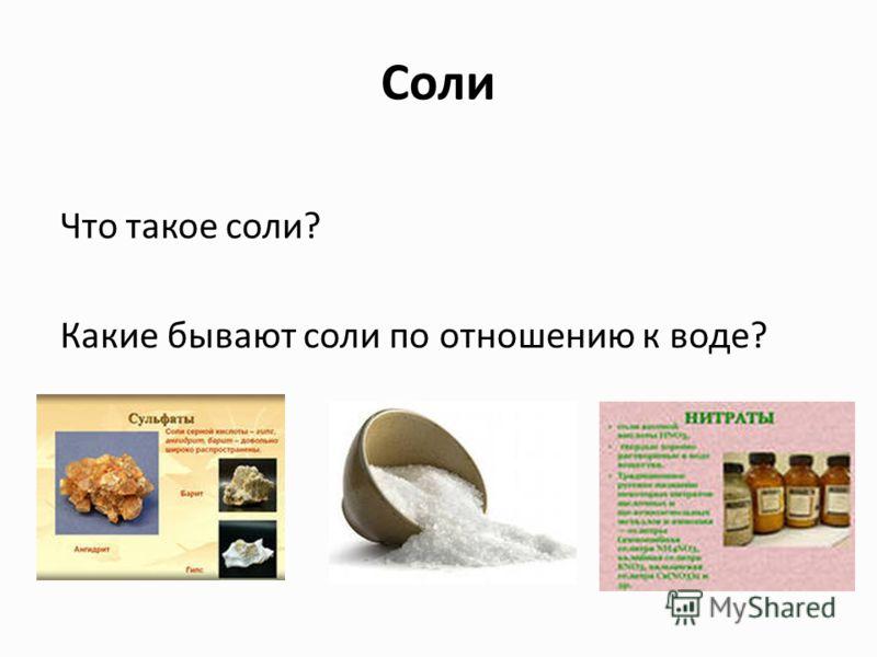 Соли Что такое соли? Какие бывают соли по отношению к воде?