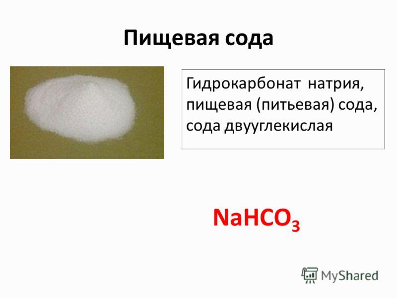 Пищевая сода Гидрокарбонат натрия, пищевая (питьевая) сода, сода двууглекислая NaHCO 3