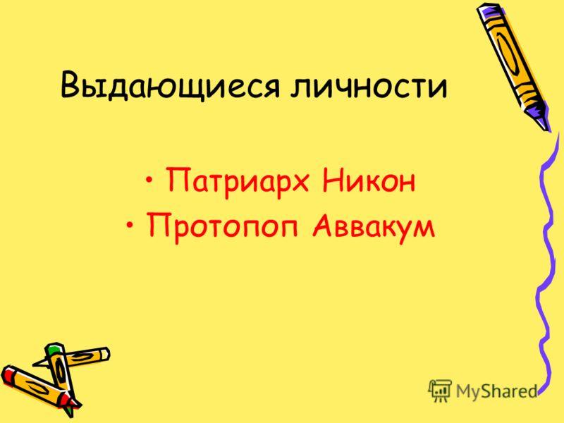 Выдающиеся личности Патриарх Никон Протопоп Аввакум