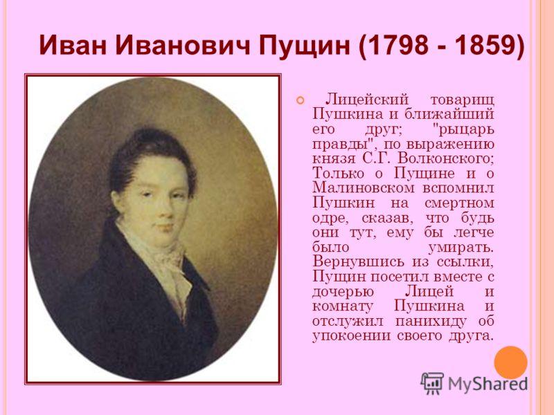 Лицейский товарищ Пушкина и ближайший его друг;