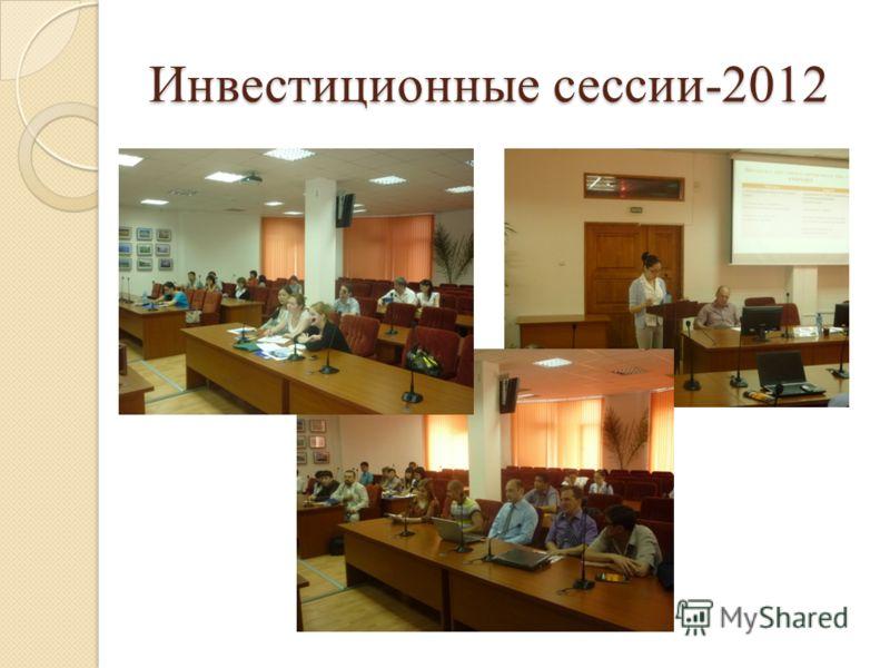 Инвестиционные сессии-2012