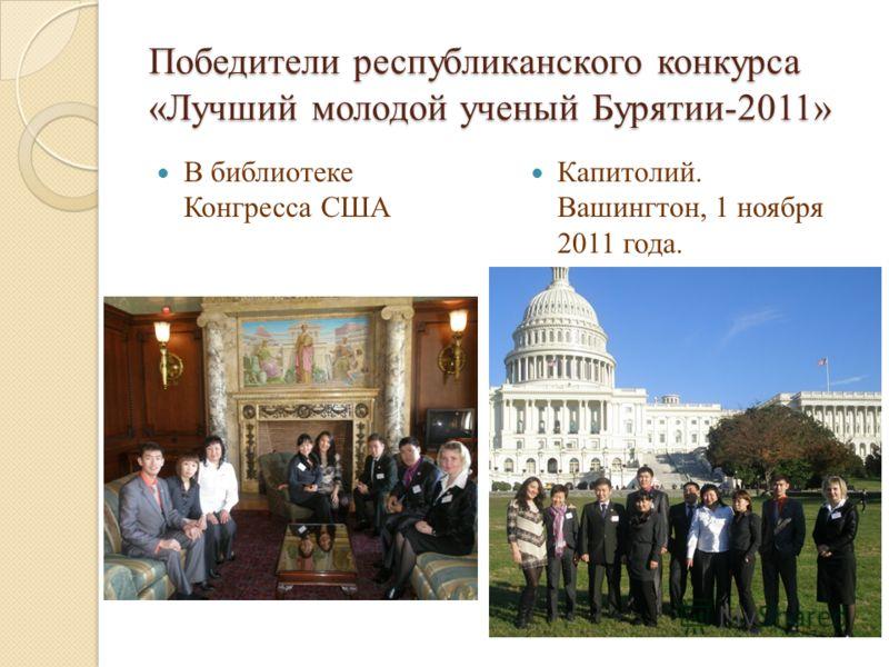 Победители республиканского конкурса «Лучший молодой ученый Бурятии-2011» В библиотеке Конгресса США Капитолий. Вашингтон, 1 ноября 2011 года.