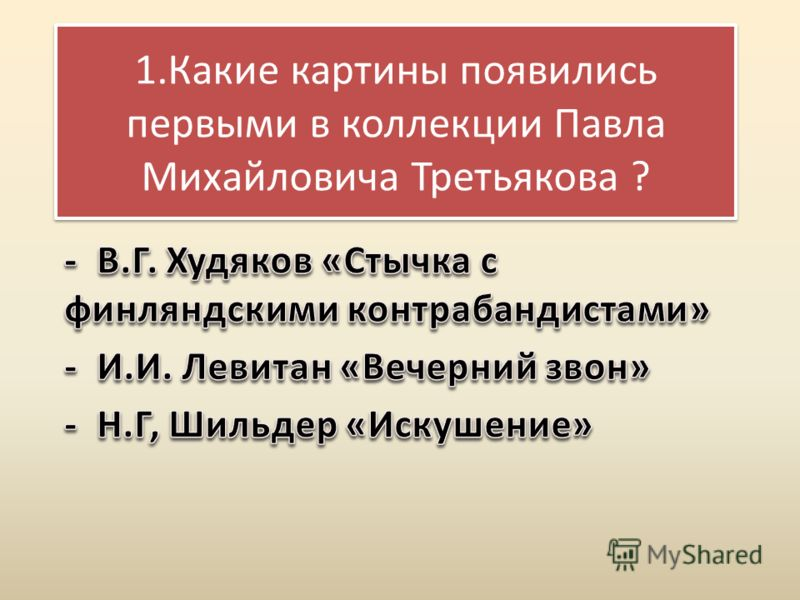 1.Какие картины появились первыми в коллекции Павла Михайловича Третьякова ?