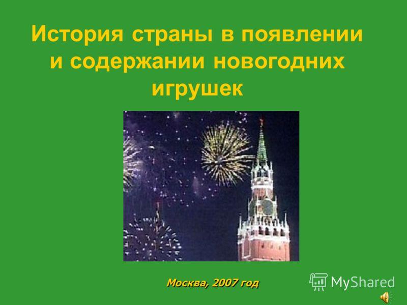 История страны в появлении и содержании новогодних игрушек Москва, 2007 год