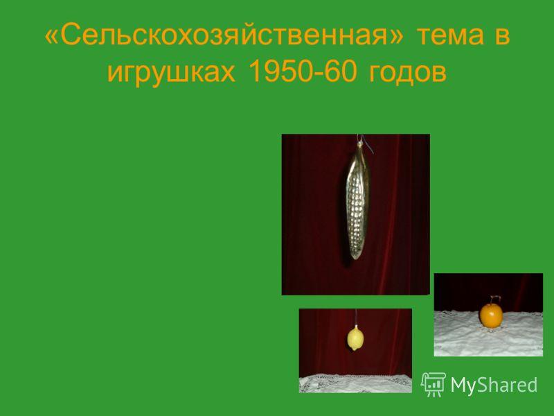«Сельскохозяйственная» тема в игрушках 1950-60 годов
