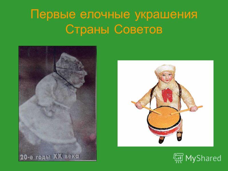 Первые елочные украшения Страны Советов