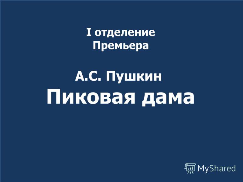 I отделение Премьера А.С. Пушкин Пиковая дама
