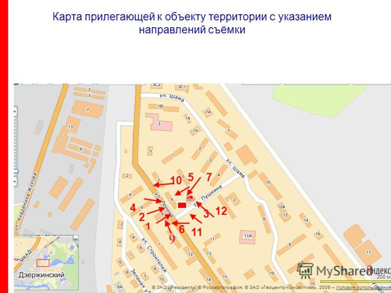 Карта прилегающей к объекту территории с указанием направлений съёмки 1 2 3 4 5 6 7 10 12 11 9