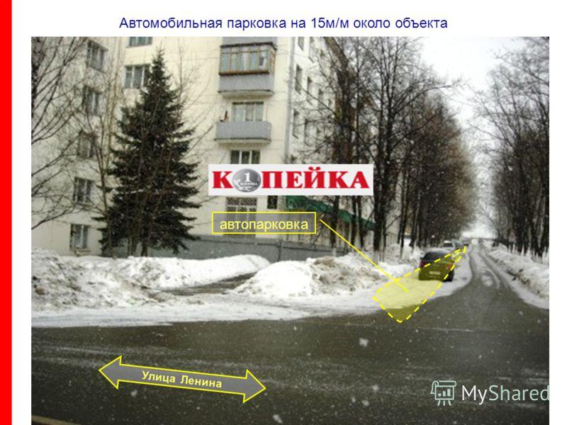 Автомобильная парковка на 15м/м около объекта автопарковка Улица Ленина