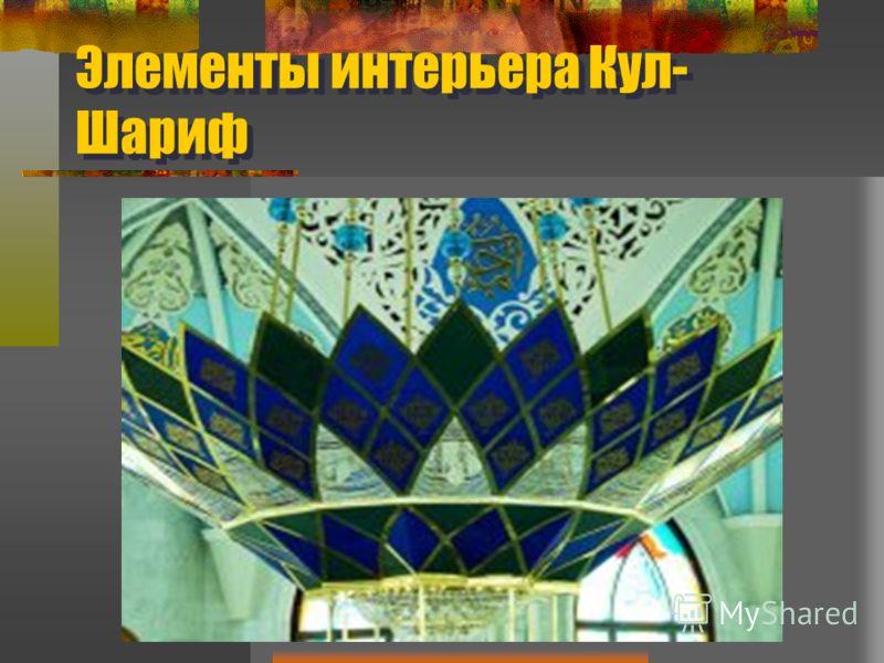 Элементы интерьера Кул- Шариф