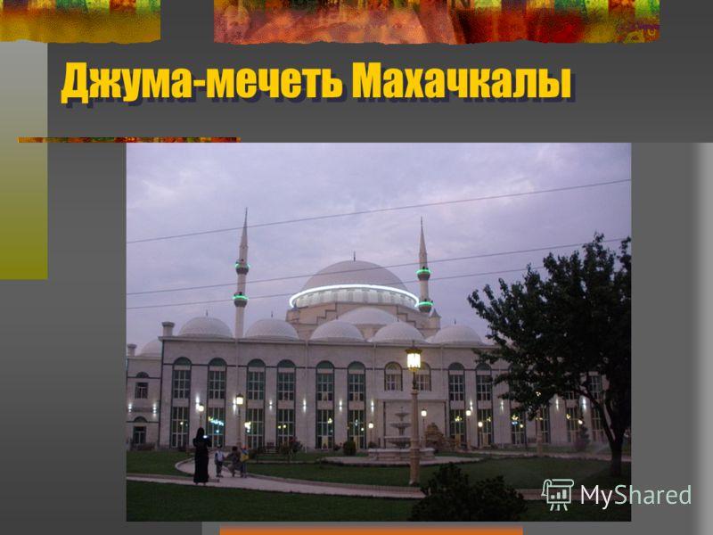 Джума-мечеть Махачкалы
