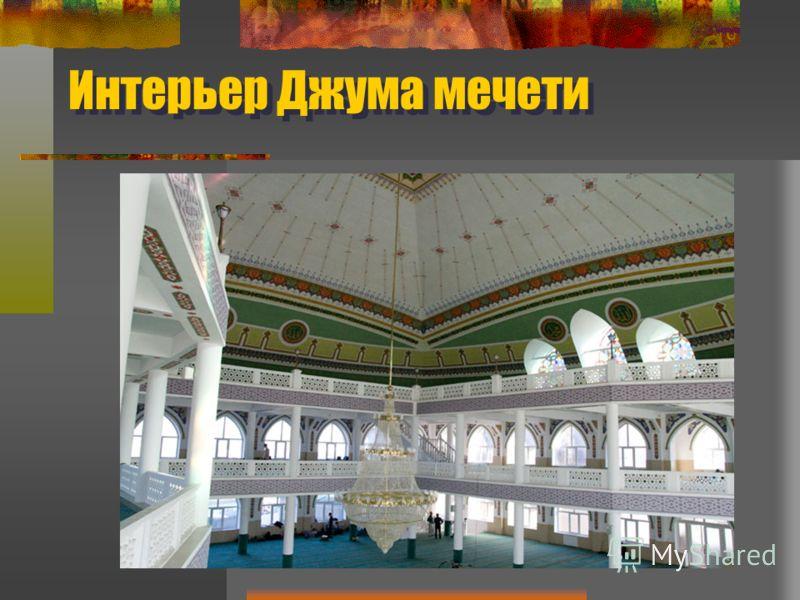 Интерьер Джума мечети