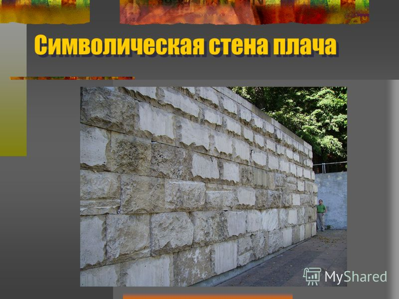 Символическая стена плача