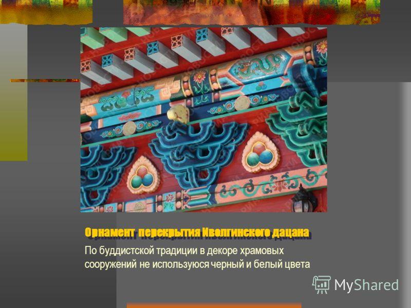Орнамент перекрытия Иволгинского дацана По буддистской традиции в декоре храмовых сооружений не используюся черный и белый цвета