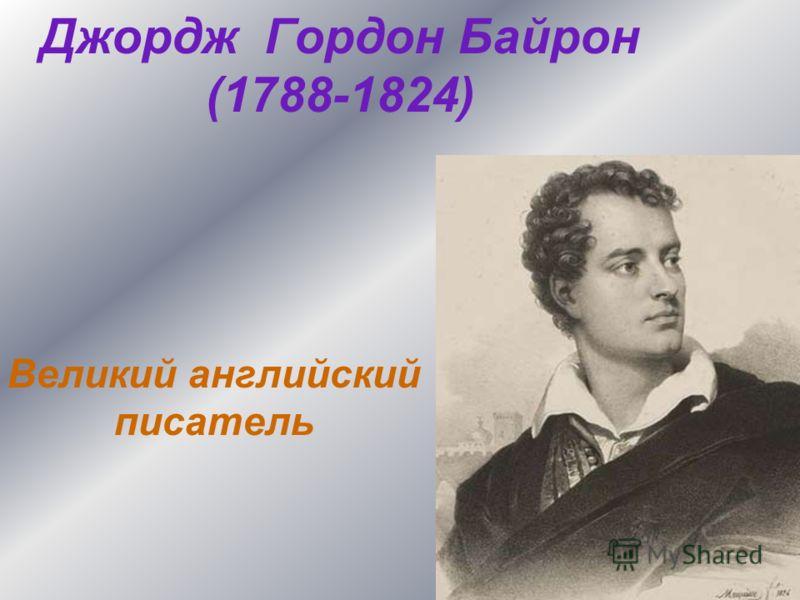 Джордж Гордон Байрон (1788-1824) Великий английский писатель