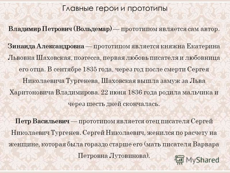 Главные герои и прототипы Владимир Петрович (Вольдемар) прототипом является сам автор. Зинаида Александровна прототипом является княжна Екатерина Львовна Шаховская, поэтесса, первая любовь писателя и любовница его отца. В сентябре 1835 года, через го