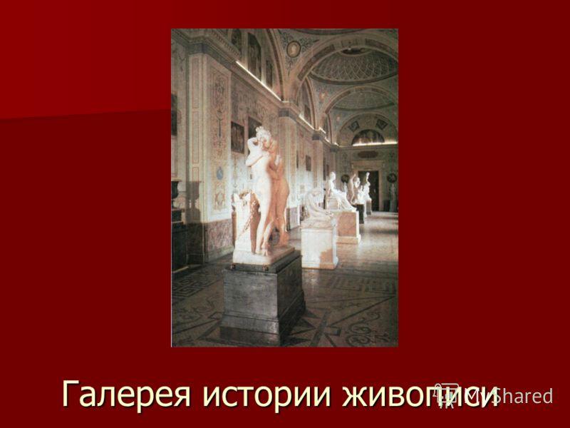 Галерея истории живописи