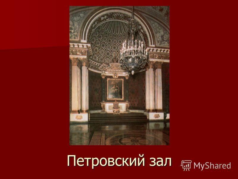 Петровский зал Петровский зал