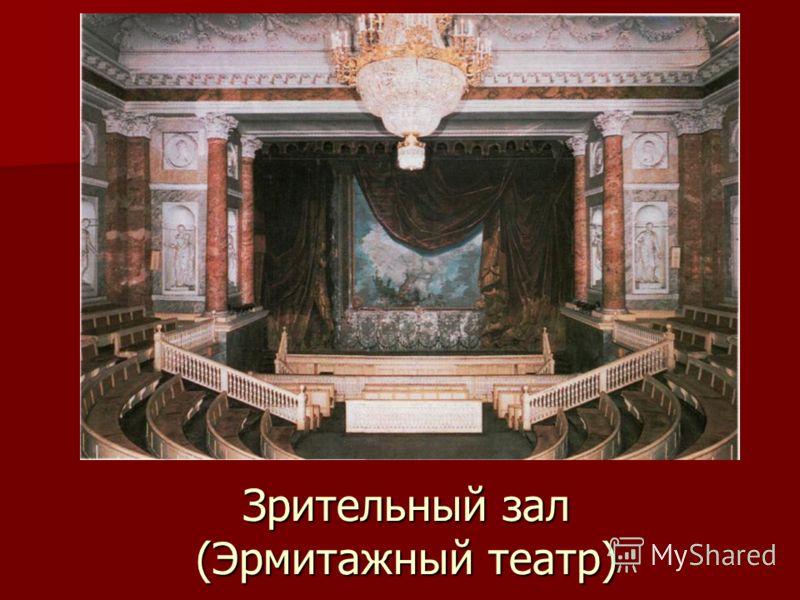 Зрительный зал (Эрмитажный театр)