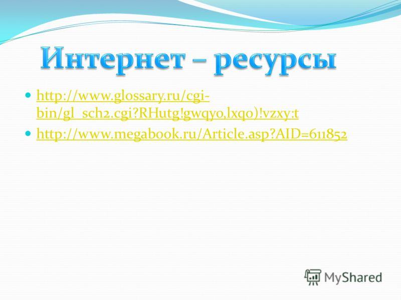 http://www.glossary.ru/cgi- bin/gl_sch2.cgi?RHutg!gwqyo,lxqo)!vzxy:t http://www.glossary.ru/cgi- bin/gl_sch2.cgi?RHutg!gwqyo,lxqo)!vzxy:t http://www.megabook.ru/Article.asp?AID=611852