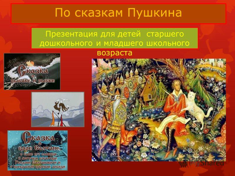 По сказкам Пушкина Презентация для детей старшего дошкольного и младшего школьного возраста