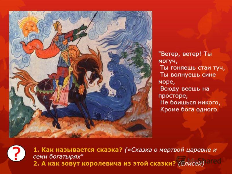 1. Как называется сказка? («Сказка о мертвой царевне и семи богатырях