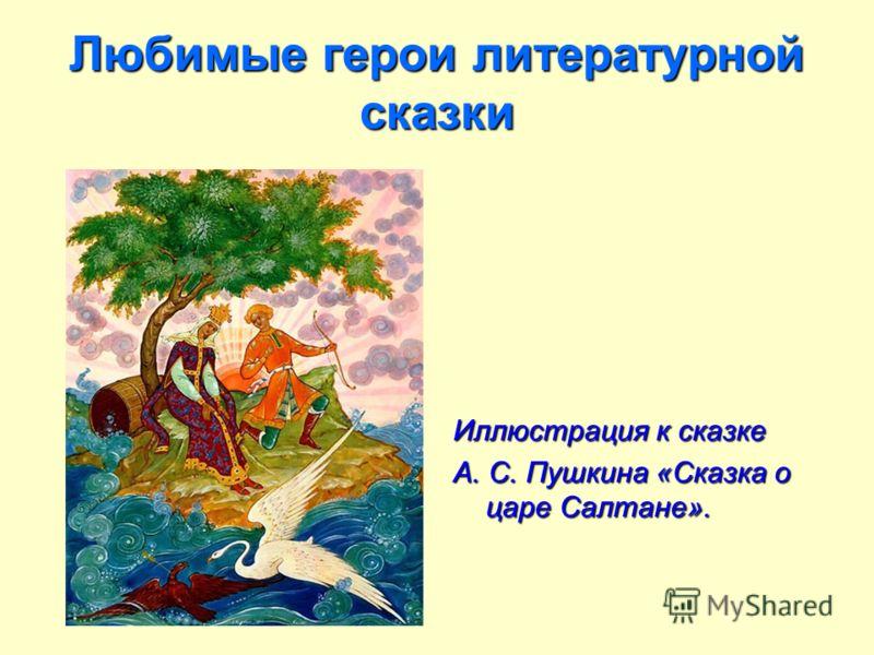 Иллюстрация к сказке А. С. Пушкина «Сказка о царе Салтане». Любимые герои литературной сказки
