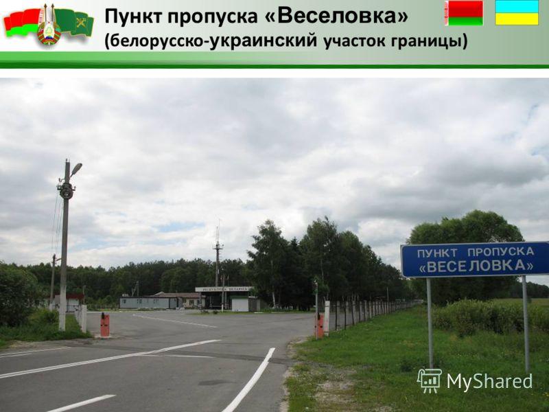 Пункт пропуска « Веселовка » (белорусско- украинский участок границы)