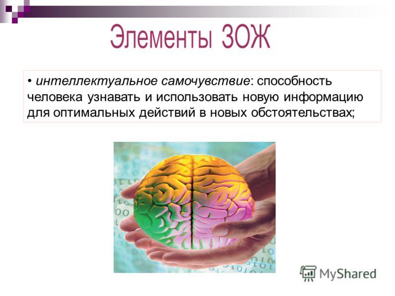 интеллектуальное самочувствие: способность человека узнавать и использовать новую информацию для оптимальных действий в новых обстоятельствах;