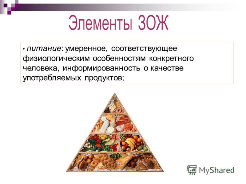 питание: умеренное, соответствующее физиологическим особенностям конкретного человека, информированность о качестве употребляемых продуктов;