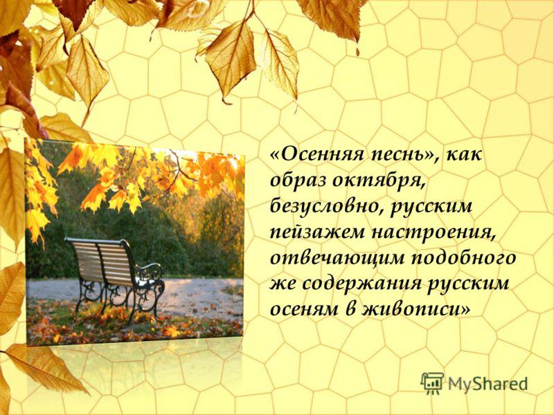 «Осенняя песнь», как образ октября, безусловно, русским пейзажем настроения, отвечающим подобного же содержания русским осеням в живописи»