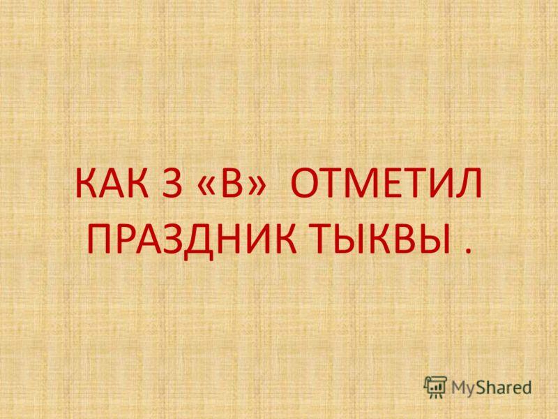 КАК 3 «В» ОТМЕТИЛ ПРАЗДНИК ТЫКВЫ.