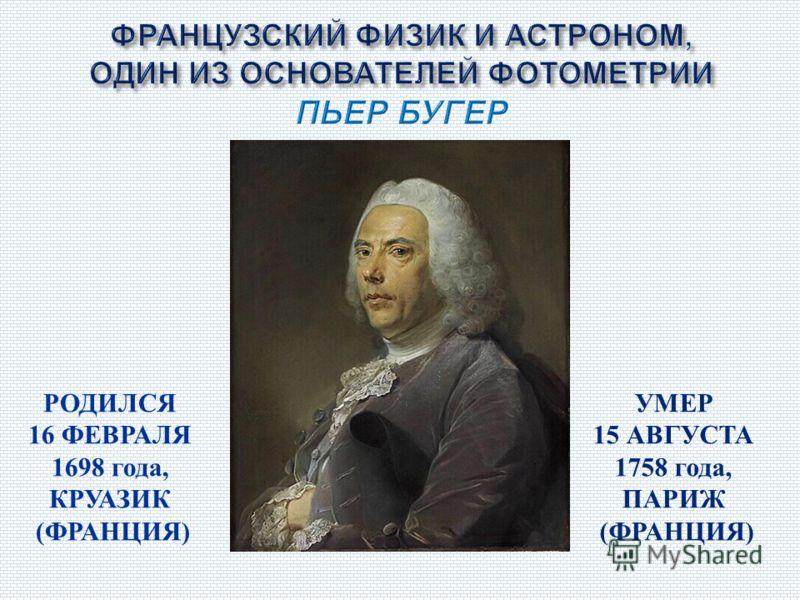 РОДИЛСЯ 16 ФЕВРАЛЯ 1698 года, КРУАЗИК ( ФРАНЦИЯ ) УМЕР 15 АВГУСТА 1758 года, ПАРИЖ ( ФРАНЦИЯ )