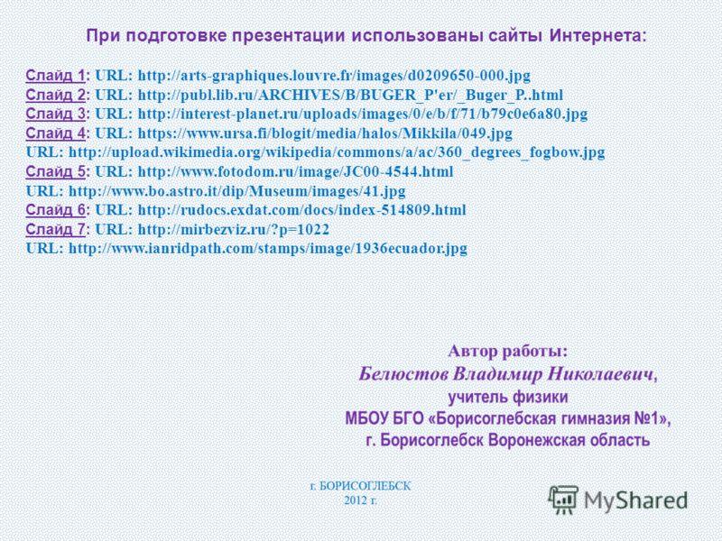 При подготовке презентации использованы сайты Интернета: Слайд 1: URL: http://arts-graphiques.louvre.fr/images/d0209650-000.jpg Слайд 2: URL: http://publ.lib.ru/ARCHIVES/B/BUGER_P'er/_Buger_P..html Слайд 3: URL: http://interest-planet.ru/uploads/imag