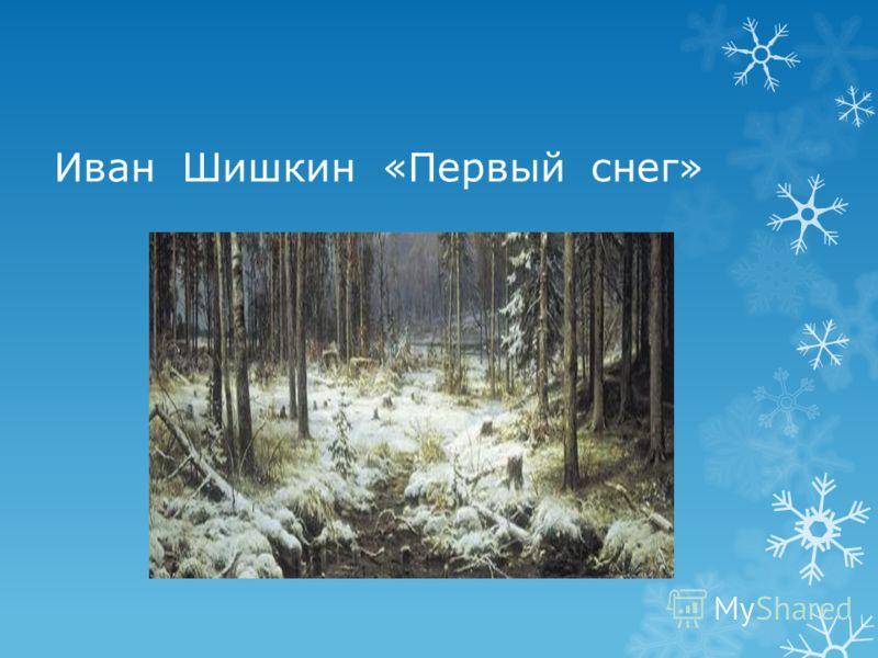Первый снег Первый снег, первый снег, Мягкий и пушистый. Первый снег, первый снег, Белый, серебристый. Белые снежинки Падают с небес. Ярким, белоснежным, Новым стал вдруг лес! Саша Ермилова