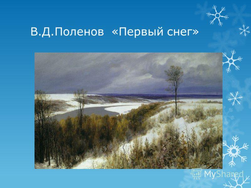 Иван Шишкин «Первый снег»