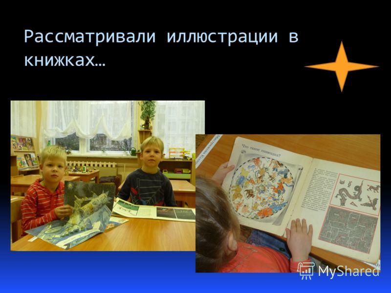 Рассматривали иллюстрации в книжках…