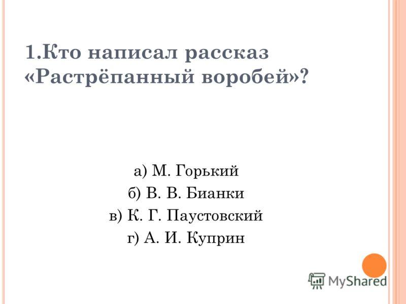 Ребята! Вам нужно внимательно прочитать вопрос и выбрать правильный ответ (или ответы). Желаю удачи!