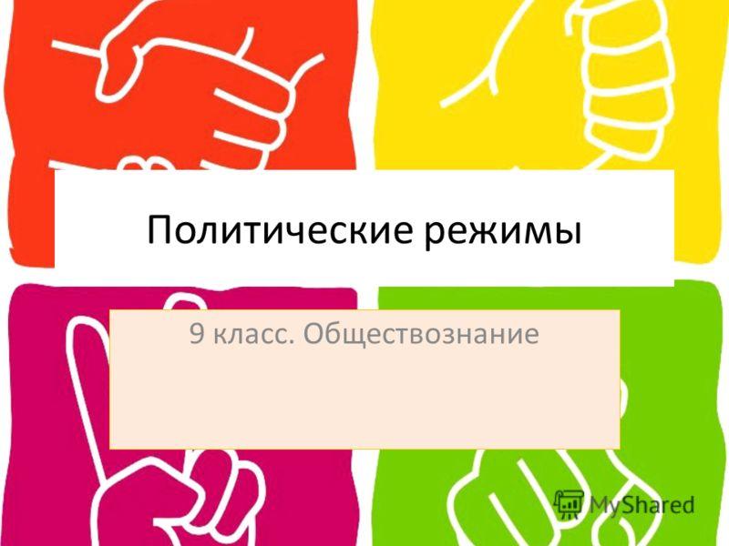 Политические режимы 9 класс. Обществознание