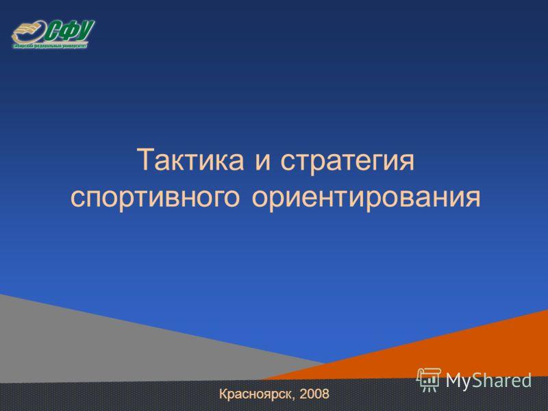 Тактика и стратегия спортивного ориентирования Красноярск, 2008