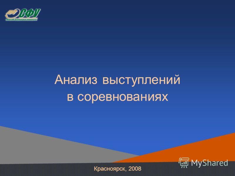 Анализ выступлений в соревнованиях Красноярск, 2008