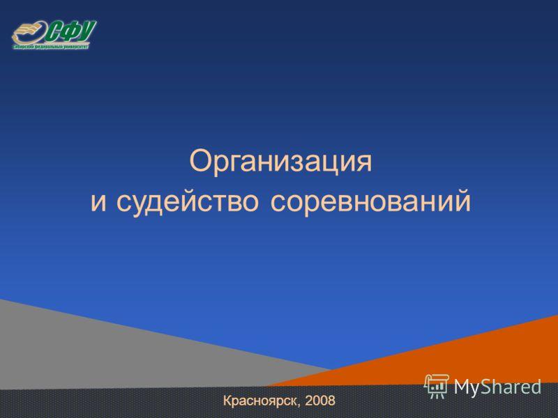 Организация и судейство соревнований Красноярск, 2008
