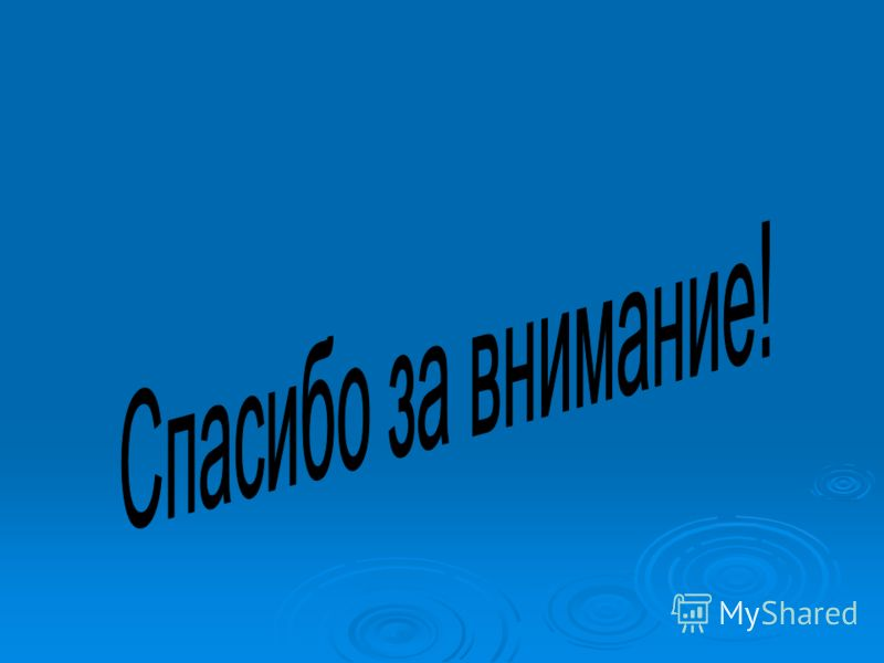Источники информации: 1.http://ru.wikipedia.org/wiki/Осанкаhttp://ru.wikipedia.org/wiki/Осанка 2.http://www.cultureclub.ru/bank/2270http://www.cultureclub.ru/bank/2270 3.http://kotorov.ru/image/full/266.jPGhttp://kotorov.ru/image/full/266.jPG 4.http: