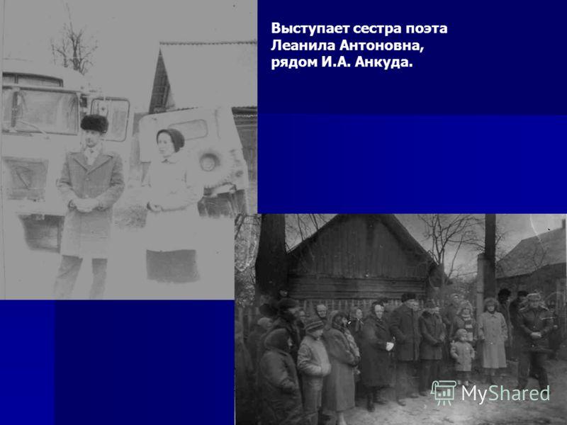 Выступает сестра поэта Леанила Антоновна, рядом И.А. Анкуда.