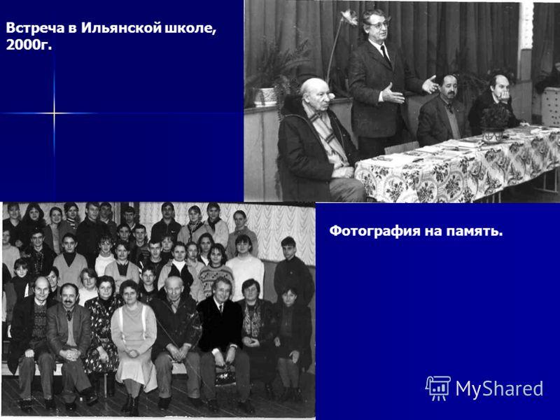 Встреча в Ильянской школе, 2000г. Фотография на память.